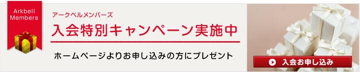 アークベルメンバーズ入会特別キャンペーン実施中