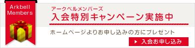 アークベルメンバーズ 入会特別キャンペーン実施中!