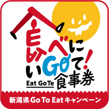 「Go To Eat」対応商品のご案内